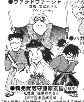 File:Musashi.jpg