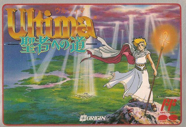 File:UltimaIV-NES(Japan).jpg