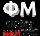 Файна Меморія