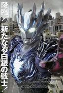 Ultraman-Saga-2012-1