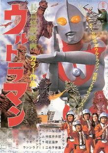 220px-Ultraman (1967 film)