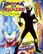 Ultraman Victory silhouette