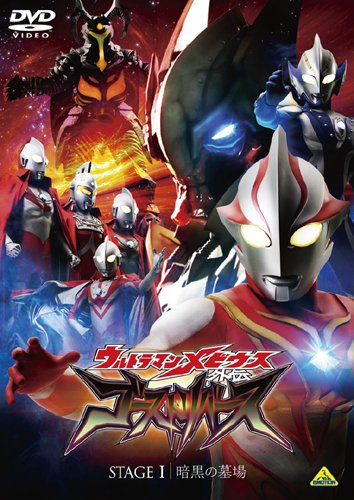 Ultraman Belial Vs Ultraman Zero Ultraman Mebius Gaiden...