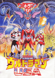 Ultraman USA poster
