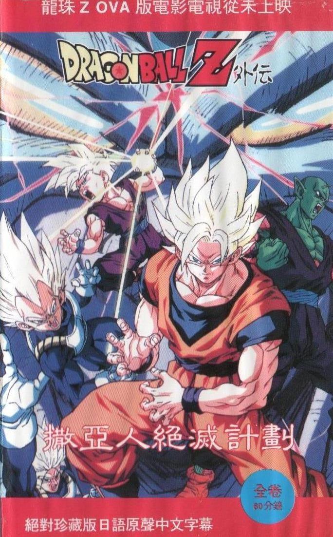 Plan to Eradicate the Saiyans series | Dragon Ball Wiki ...