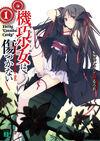 Unbreakable Machine-Doll Light Novel Volume 01 Cover (ver.2)