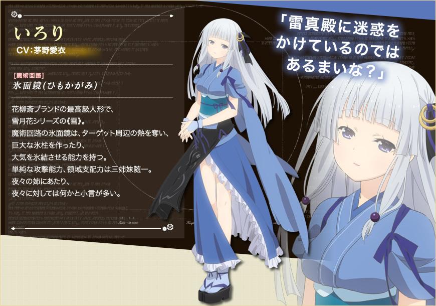 Irori (Unbreakable Machine-Doll)