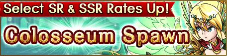 Colosseum Spawn Wind
