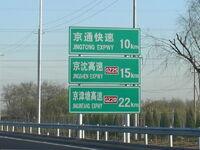 PRC Expressway RoadSign Distances