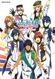Maji LOVE 2000% Official Fan Book