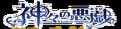 Kamigami no Asobi Wiki-wordmark