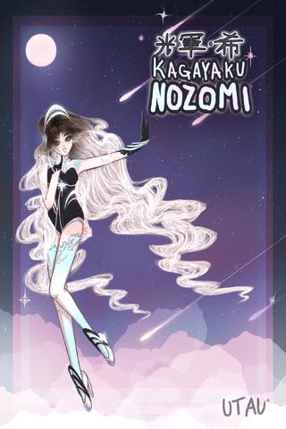 File:Flattened nozomi boxart front.png