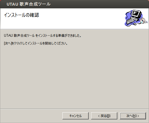 File:UTAU install3.png