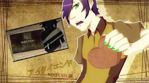 【UTAUカバー】I Want To See You End【NIKPOID Makoto】