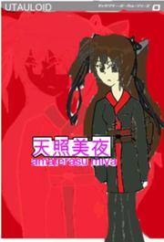 File:180px-Amatrasu miya official box art by amaterasu miya-d5y88we (1).jpg