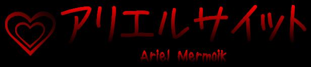 File:Ariel mermoik logo by mania211-d4jdtaj.png