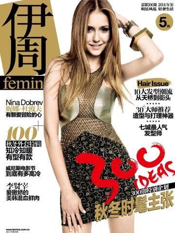 File:Femina China 2014-09-16.jpg