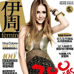 Femina — Sep 16, 2014, China, Nina Dobrev