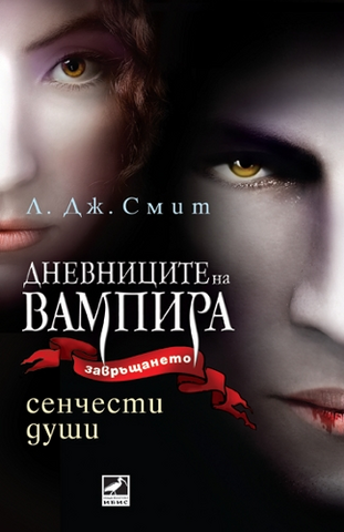 File:Damon-Salvatore-Bonnie-McCullough-Bulgarian-TVD-Book-Cover-2011-damon-and-bonnie-21341726-324-500-1-.png