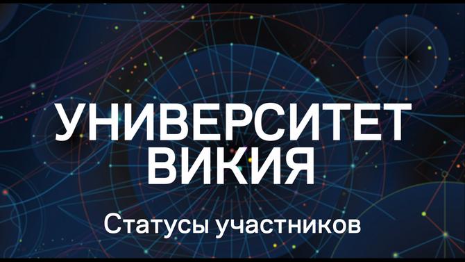 Университет Викия - Статусы участников