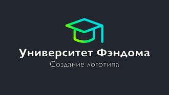 Университет Фэндома - Создание логотипа