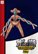 Pokken Tournament 2 amiibo card - Deoxys