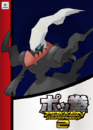 Pokken Tournament 2 amiibo card - Darkrai