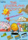 The New Zealand Story flyer J