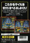 Klax Mega Drive reverso JAP