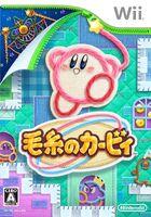 Kirby epic yarn portada jap