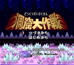 KirbySuperStarGreat Cavej.png