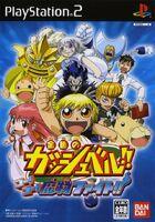Konjiki no Gashbell!! - Go! Go! Mamono Fight!! PS2
