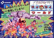 Konami Wai Wai World.jpg