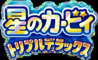 Hoshi no Kirby - Triple Deluxe - Logo