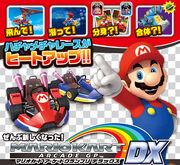 Mario Kart Arcade GP DX portada.jpg