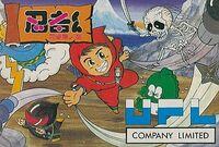 Ninja-Kun - Ashura no Shou portada FC