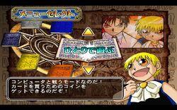 Konjiki no Gashbell Yuujou Tag Battle 11