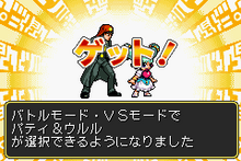 Unare Yuujou no Zakeru 2 captura 5.png
