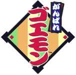 Ganbare Goemon logo.jpg