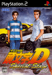 Initial D - Special Stage - Portada.jpg