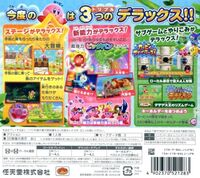 Kirby Triple Deluxe - Cover JAP back