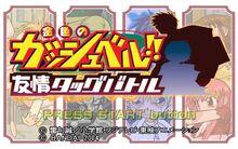 Konjiki no Gashbell Yuujou Tag Battle titulo