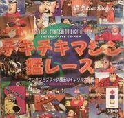 Chiki Chiki Machine Mou-Race.jpg