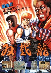 Double Dragon - Portada.jpg
