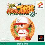 Jikkyou Powerful Pro Yakyuu '95 portada