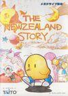 The New Zealand Story portada Mega Drive