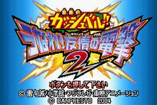 Konjiki no Gashbell! Unare! Yuujou no Zakeru 2 title.png
