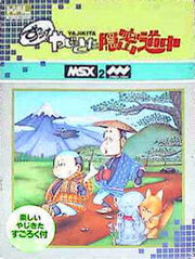 Zukkoke Yajikita Onmitsudoutyuu portada.jpg
