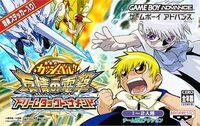 Konjiki no Gashbell!! Yuujou no Dengeki Dream Tag Tournament