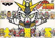 SD Battle Oozumou - Heisei Hero Basho.jpg